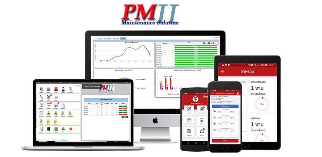 Mobile Plateform สำหรับการรับค่าจากเครื่องจักรด้วยระบบ IOT